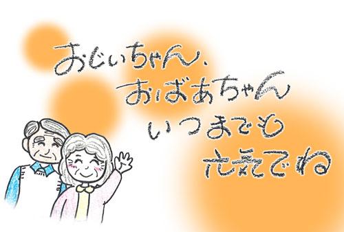 メッセージカード - 吉田 ... : 敬老の日 カード : カード