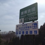 雲南市への入り口。これが目印です(*^^)v!みんなここで降りてね(*´∀`*)
