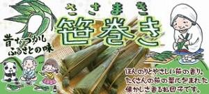 ふるさと村の笹巻き。笹の香りが爽やかです♪(^^)