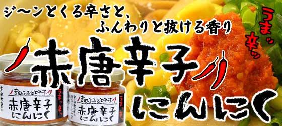ジ〜ンとくる辛さとツ〜ンと抜ける香り「赤唐辛子にんにく」