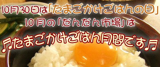吉田ふるさと村「だんだん市場」では「たまごかけごはん月間」スタート